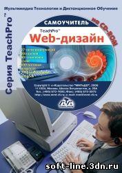 Web-дизайн. Обучающий видеокурс скачать бесплатно
