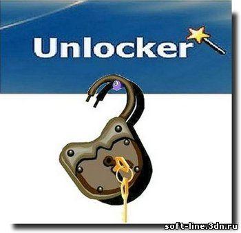 UNLOCKER 1.9.0 FINAL 2010/RUS FREE СКАЧАТЬ БЕСПЛАТНО