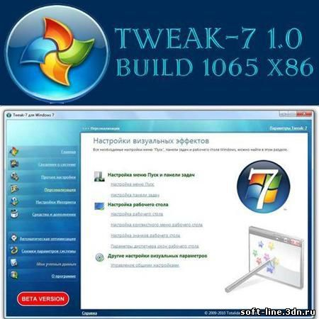 Tweak-7 1.0 Build 1065 Rus (тюнинг Windows 7)